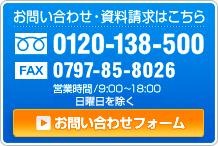 【お問い合わせはこちら】TEL:0120-138-500/FAX:0797-85-8026/お問い合わせフォーム