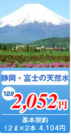 天然水の宅配,ウォーターサーバーの【オアシス】